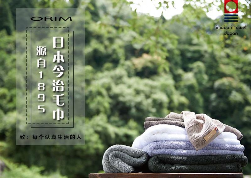 ORIM——日本高品质毛巾标杆