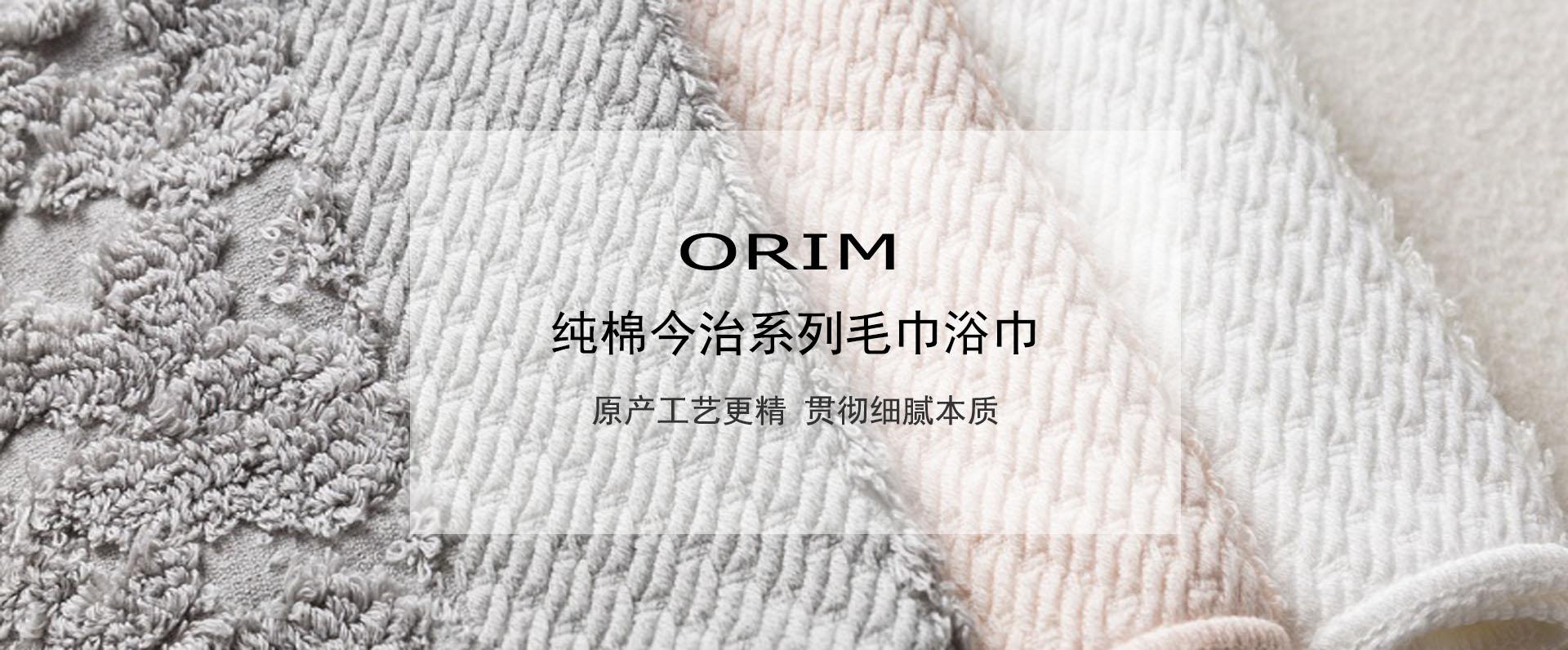 ORIM今治毛巾