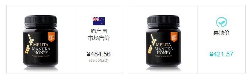 melita蜂蜜新西兰国内价格对比