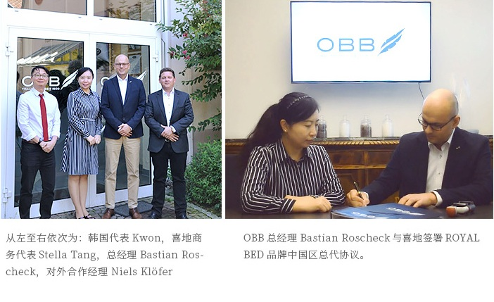 喜地商务代表走访OBB工厂