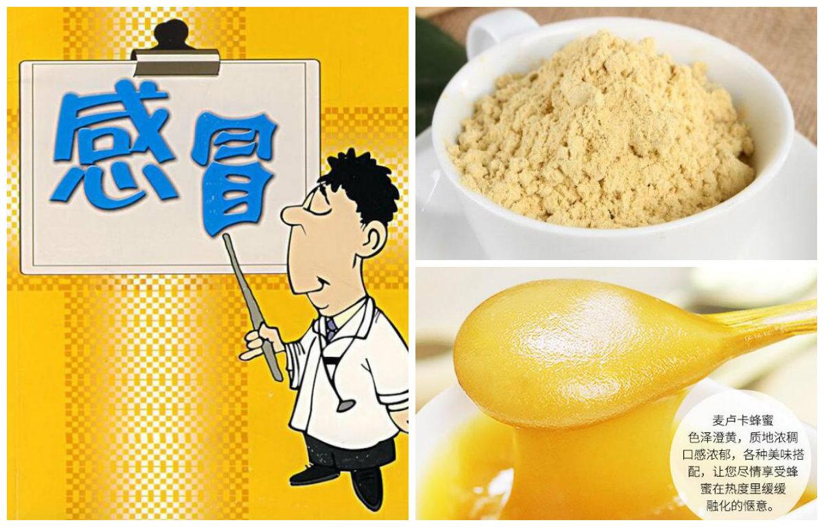 姜粉蜂蜜水抗感冒