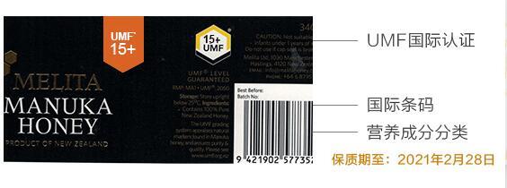 melita15+麦卢卡蜂蜜瓶装标签图