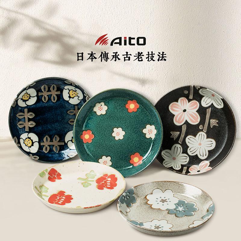 日本AITO美浓烧四季餐桌系列陶瓷盘点心碟5件套装 彩色