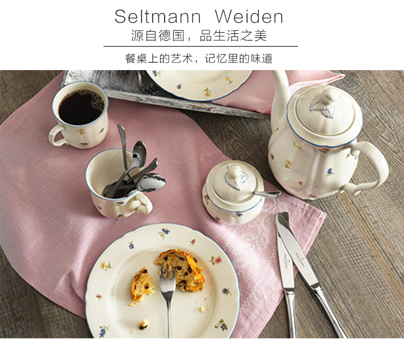 德国原产Seltmann Weiden源自德国,品生活之美