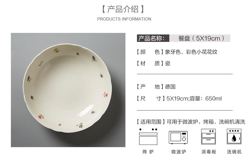 德国原产Seltmann Weiden陶瓷餐盘产品介绍
