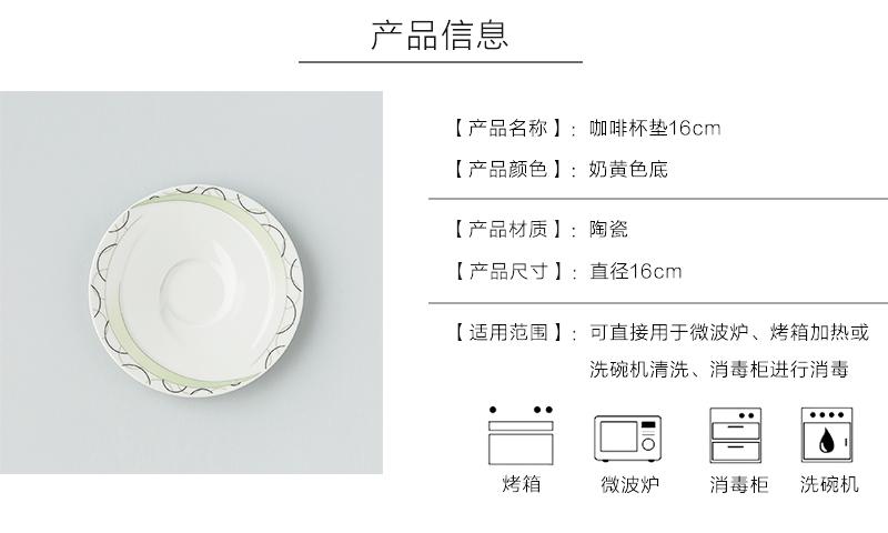 Seltmann Weiden陶瓷咖啡杯垫产品信息