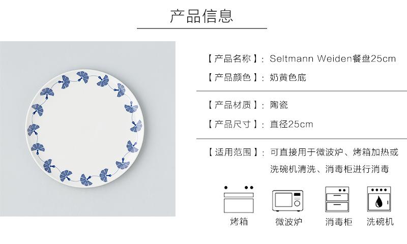 Seltmann Weiden餐盘25cm产品信息