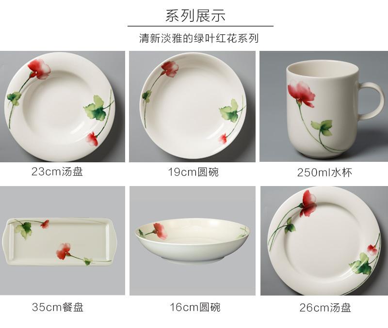Seltmann Weiden系列展示清新淡雅的绿叶红花系列