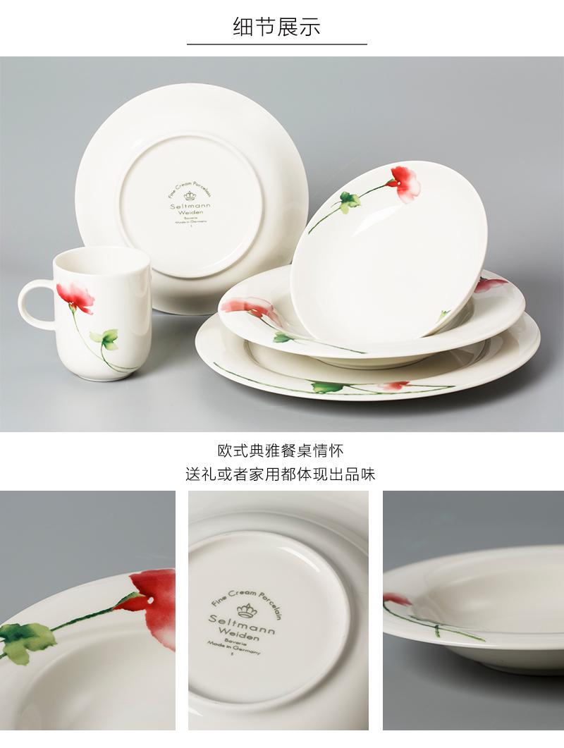 Seltmann Weiden陶瓷汤盘细节展示