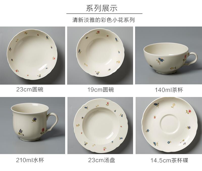 Seltmann Weiden彩色小花餐具系列展示