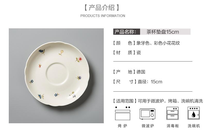 Seltmann Weiden陶瓷茶杯垫盘产品介绍