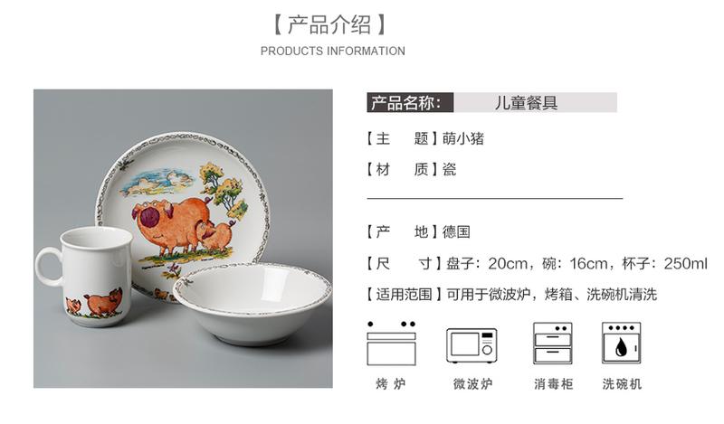 Seltmann Weiden陶瓷儿童餐具3件套萌小猪产品介绍