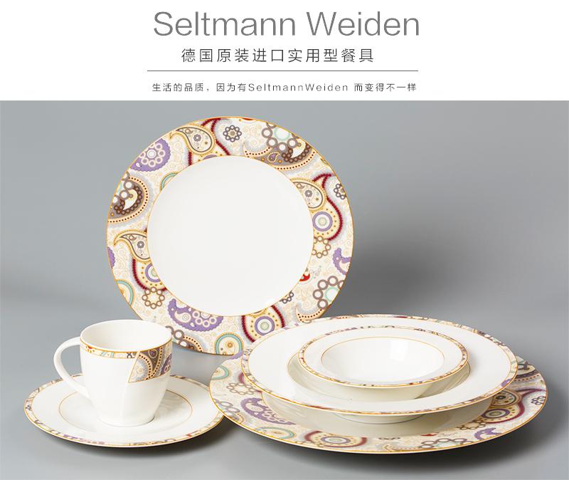 Seltmann Weiden佩斯利图案餐具套装_德国原装进口实用型餐具