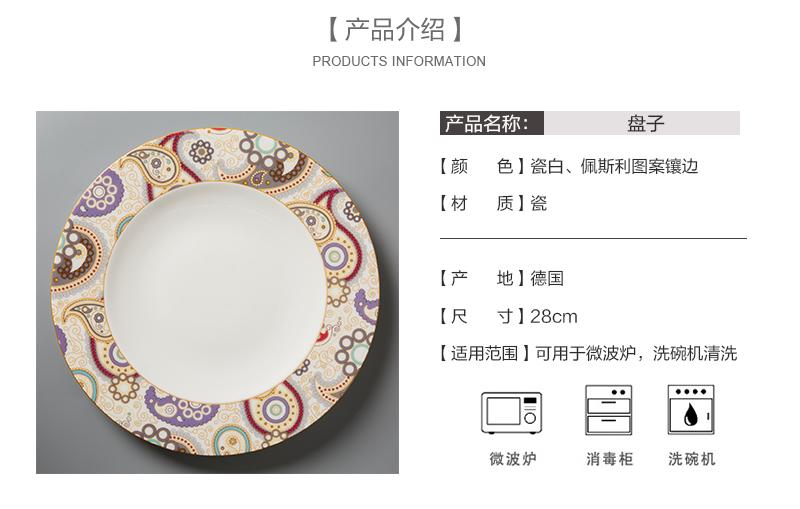 Seltmann Weiden陶瓷餐盘产品介绍