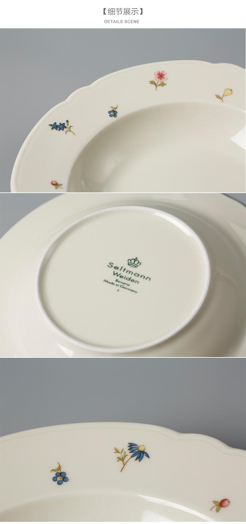 德国Seltmann Weiden陶瓷汤盘清新淡雅的彩色小花系列细节展示