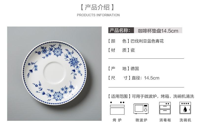 德国原产Seltmann Weiden青花陶瓷咖啡杯碟产品介绍14.5