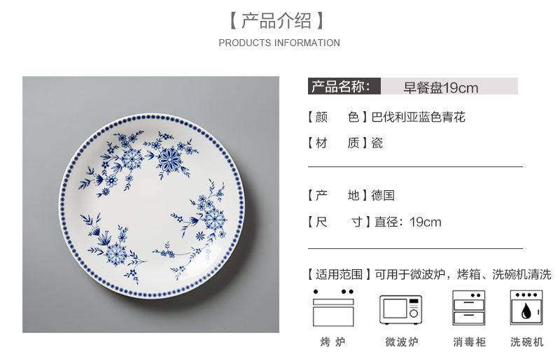 Seltmann Weiden青花陶瓷早餐盘产品介绍