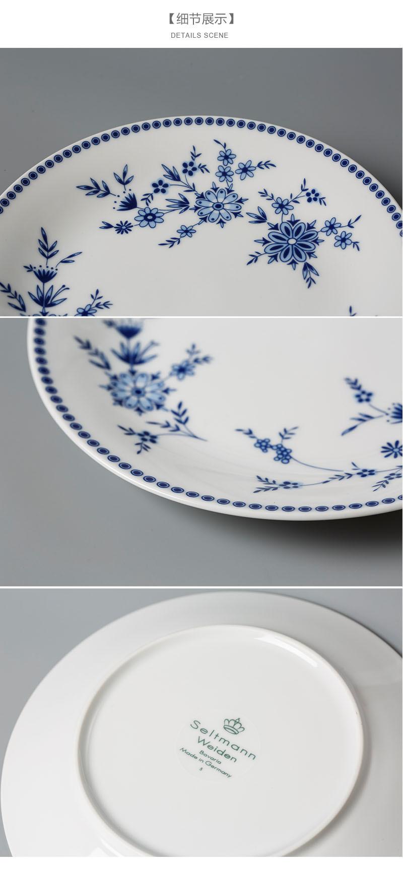 Seltmann Weiden青花陶瓷早餐盘细节展示