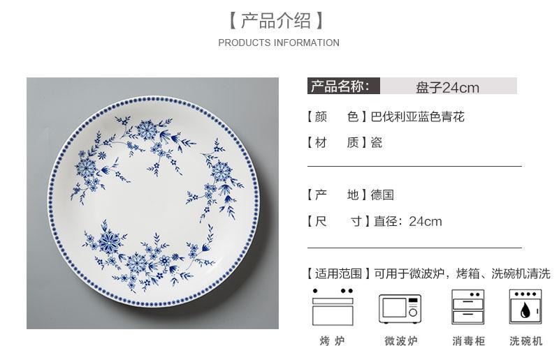 Seltmann Weiden青花陶瓷餐盘西餐具产品介绍