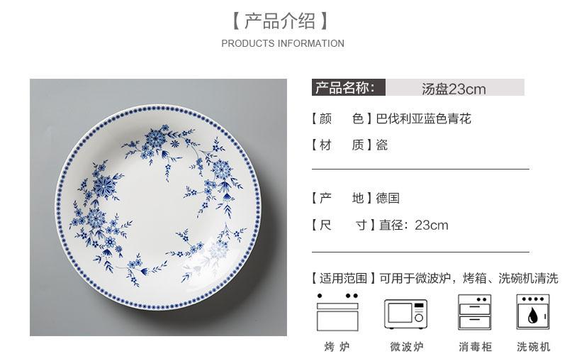 德国原产Seltmann Weiden青花陶瓷汤盘产品介绍