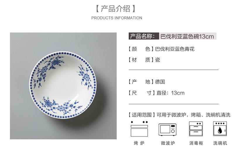 Seltmann Weiden陶瓷碗西餐具巴伐利亚系列产品介绍
