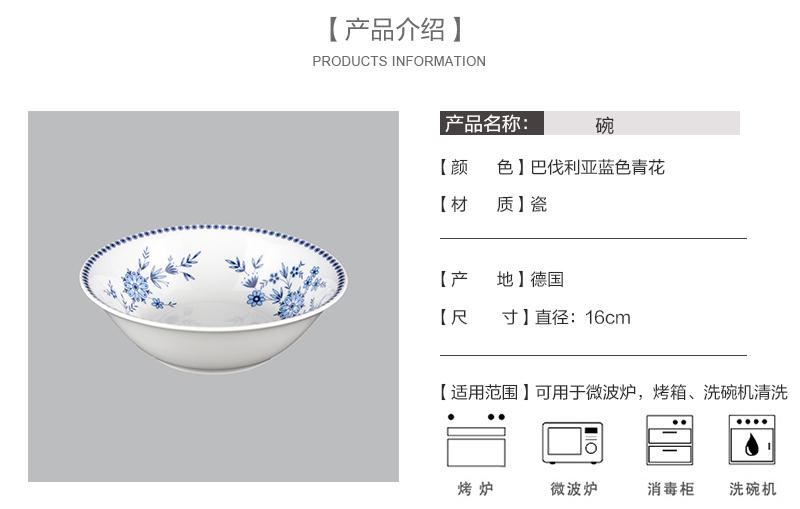 德国原产Seltmann Weiden青花陶瓷碗产品介绍