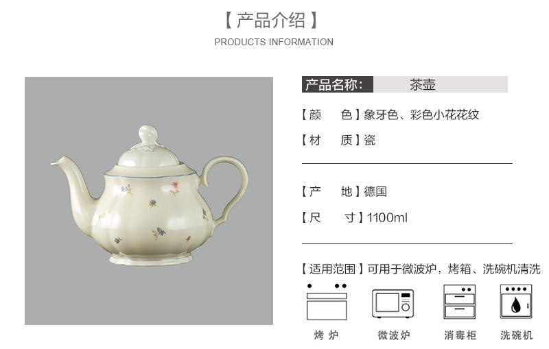 德国Seltmann Weiden陶瓷茶壶产品介绍
