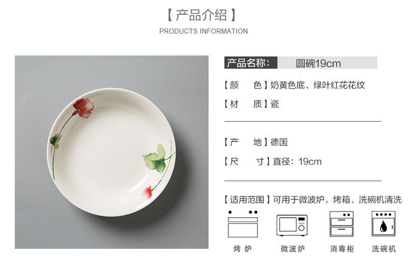Seltmann Weiden餐具19cm产品介绍