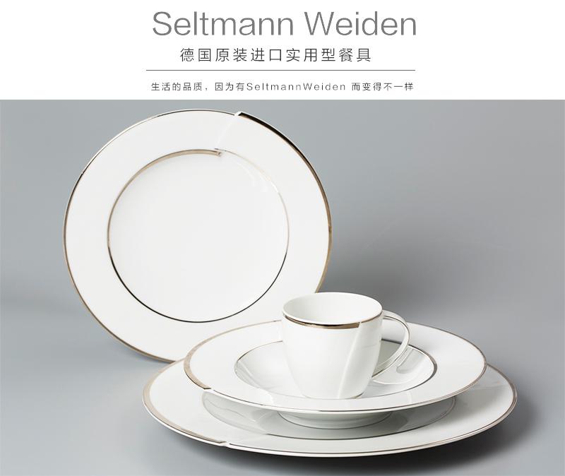 Seltmann Weiden德国原装进口实用型餐具