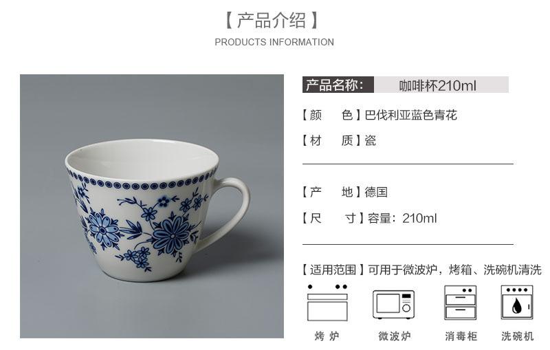 德国SeltmannWeiden青花陶瓷咖啡杯产品介绍