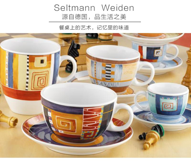 Seltmann Weiden陶瓷欧洲几何图形咖啡杯