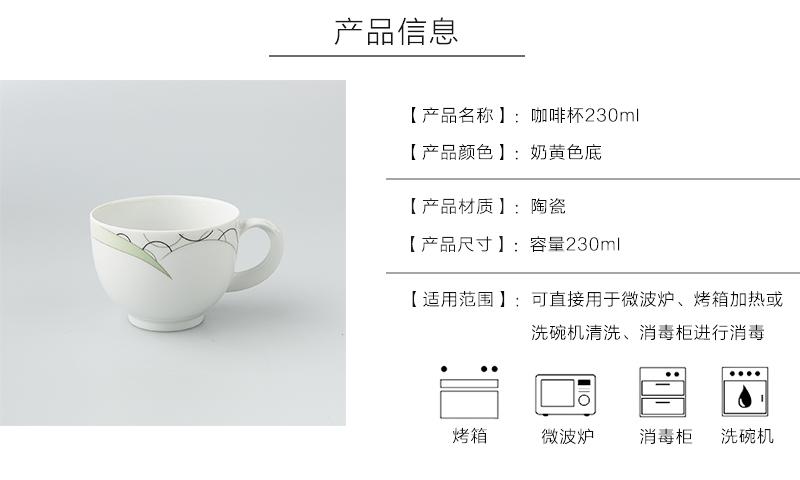 Seltmann Weiden陶瓷南湾风情咖啡杯产品信息