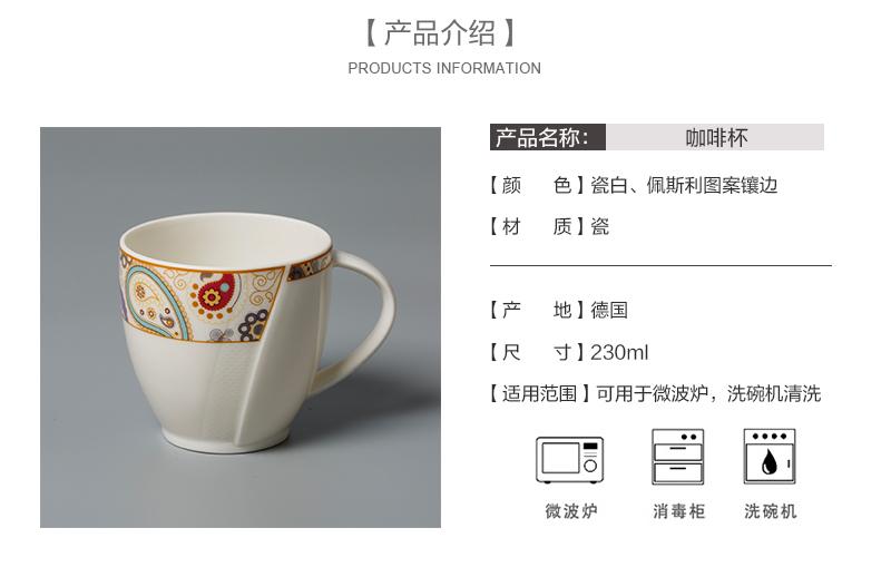 Seltmann Weiden佩斯利图案系列陶瓷咖啡杯产品介绍