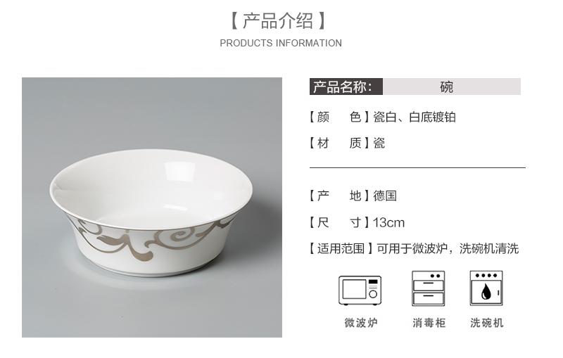 Seltmann Weiden铂金印花陶瓷碗产品介绍