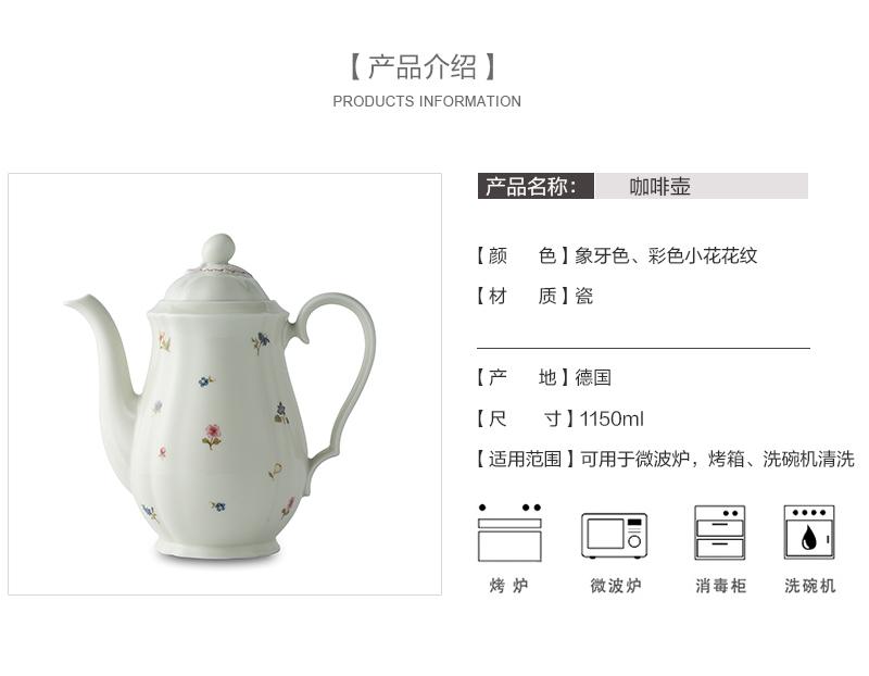 Seltmann Weiden彩色小花系列咖啡壶产品介绍