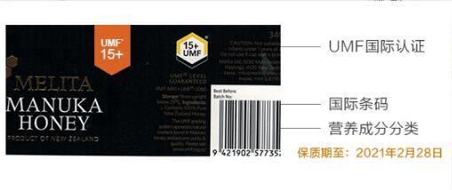 UMF15+Kare麦卢卡蜂蜜标签