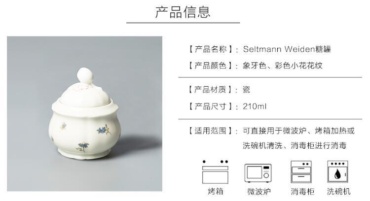 Seltmann Weiden陶瓷糖罐产品介绍
