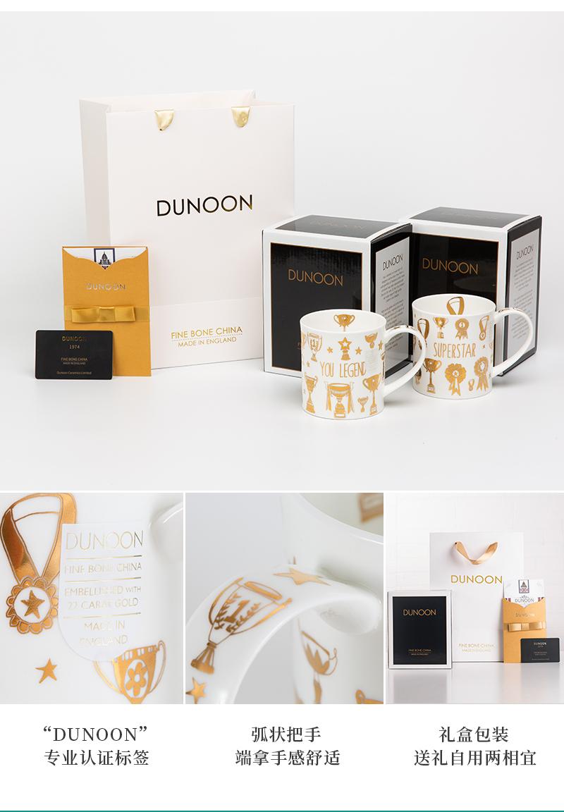 英国丹侬Dunoon骨瓷杯水杯荣誉殿堂系列包装