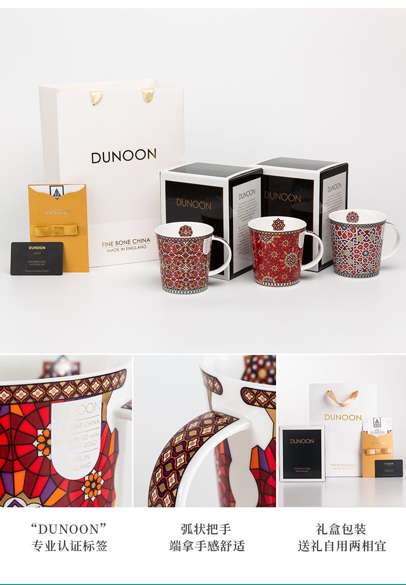 英国丹侬dunoon骨瓷杯波斯风格马克杯包装