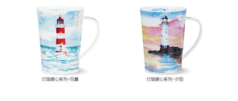英国丹侬Dunoon骨瓷茶杯马克杯隐居地灯塔暖心系列两款颜色