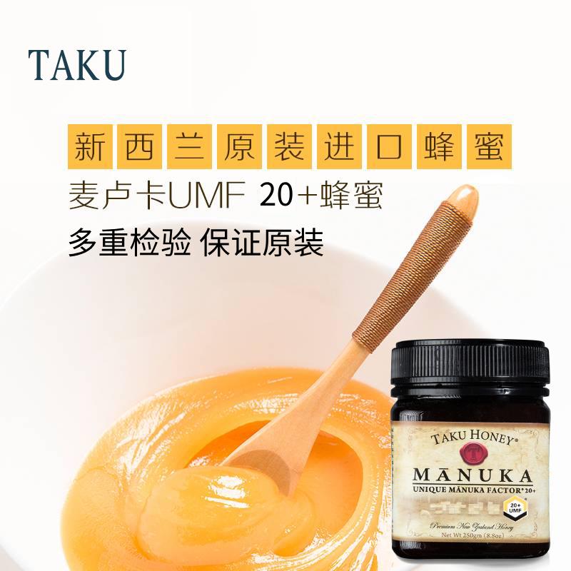 新西兰原产TAKU 塔库麦卢卡蜂蜜UMF20+250g养胃养颜棕色